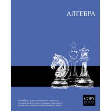 Тетрадь темат. арт. 47059/16 АЛГЕБРА (А5, 48 л.)