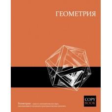 Тетрадь темат. арт. 47060/16 ГЕОМЕТРИЯ (А5, 48 л.)