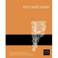 Тетрадь темат. арт. 47068/16 РУССКИЙ ЯЗЫК (А5, 48 л.)