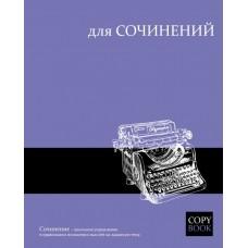 Тетрадь темат. арт. 47069/16 ДЛЯ СОЧИНЕНИЙ (А5, 48 л.)