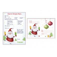 Новогодний набор Дед Мороз: конверт и бланк письма Деду Морозу арт.79074