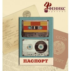 """Обложка для паспорта """"Аудиокассеты"""" арт.37706/50 (19,1*13,3см, из ПВХ) / 19.1*13.3 арт.37706"""