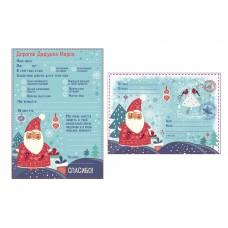 Новогодний набор Дед Мороз и снегири: конверт и бланк письма Деду Морозу арт.79076