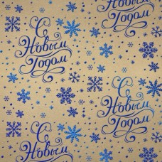 "Крафт бумага ""С Новым Годом!"" с декор.рисунком, 100х70 см, пл. 60 г/м арт.79489"