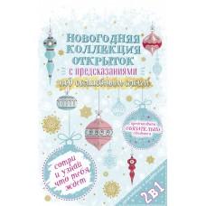 Набор поздравительных открыток с пожеланиями арт.78819
