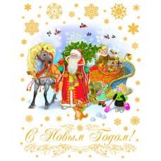 """Новогоднее оконное украшение """"Дед Мороз с елкой"""" арт.38613/72"""
