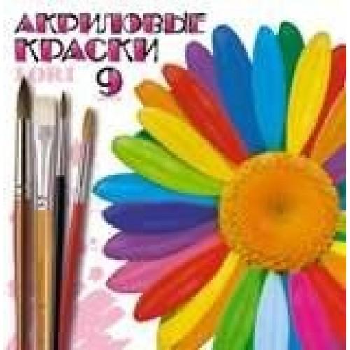 Акриловые краски 9 цветов в картонной упаковке, 26мл арт.Акр-002
