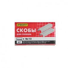 Скоба для степлера №10 1000 шт/в картонной коробке