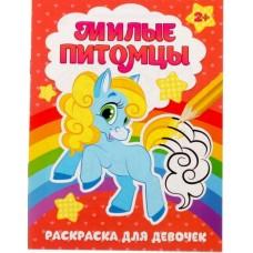 """Раскраска """"Милые питомцы"""" 12 стр."""